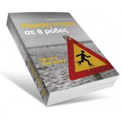 Βιβλίο: Χαμηλή πτήση σε 8 ρόδες